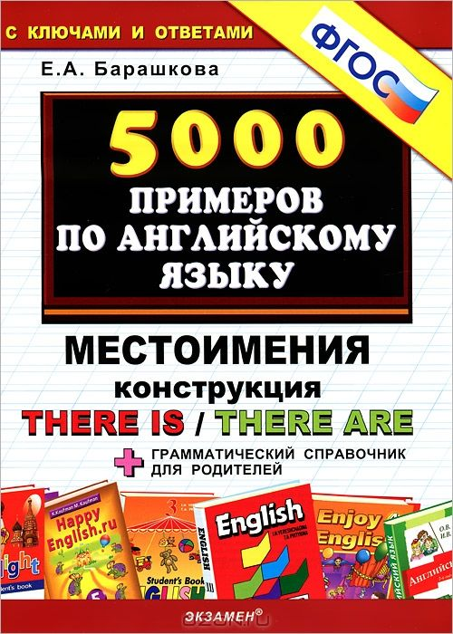 5000 примеров по английскому языку. Местоимения. Конструкция There is / There are