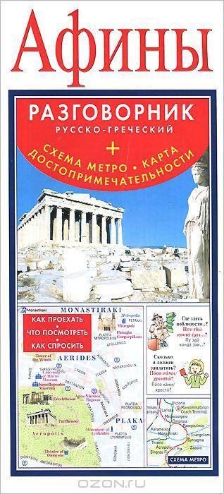 греческий разговорник pdf