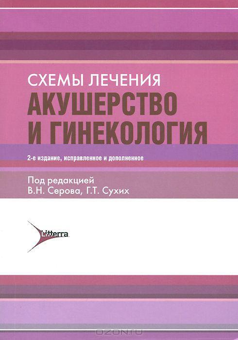 Схемы лечения. Скачать PDF