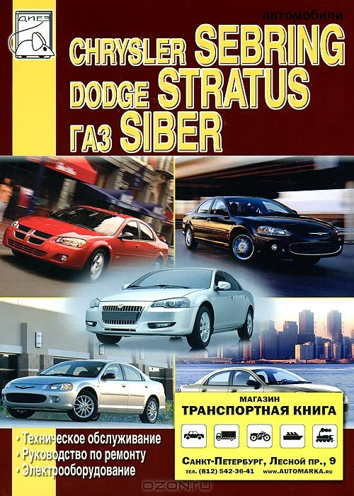 CHRYSLER SEBRING, DODGE STRATUS, ГАЗ SIBER Тех. обсл., ремонт