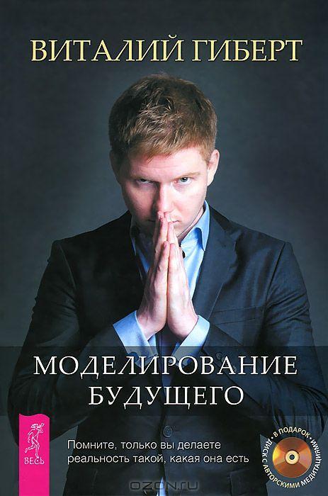 Книга Виталия Гиберта Моделирования Будущего Скачать