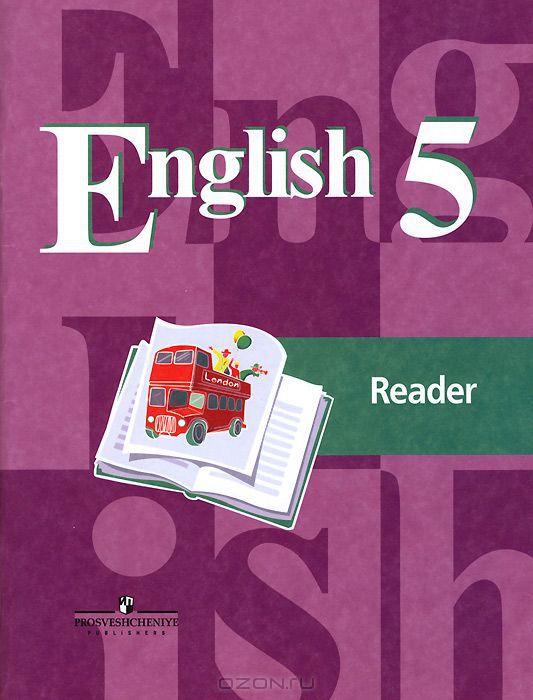 Книга для чтения по английскому языку 5 класс скачать кузовлев