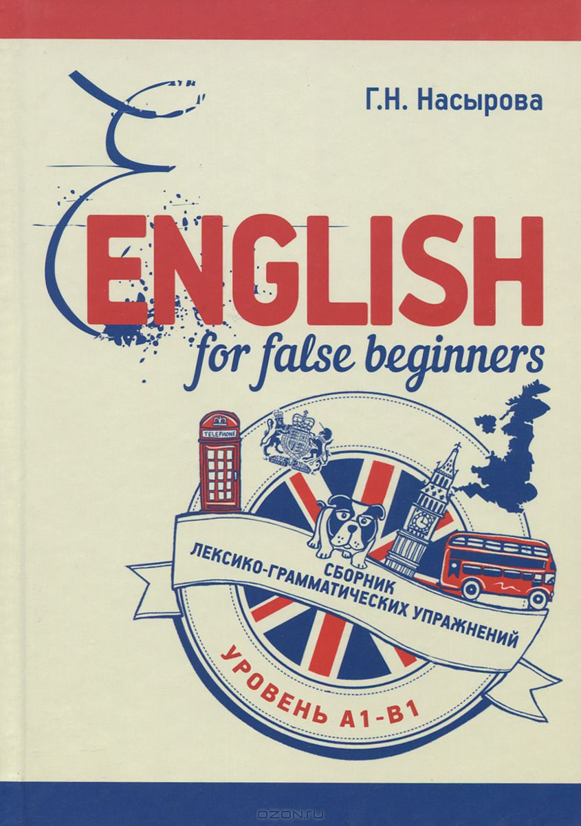 English for false beginners. Сборник лексико-грамматических упражнений. Уровень А1-В1. Учебное пособие
