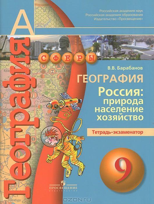 География россия природа население