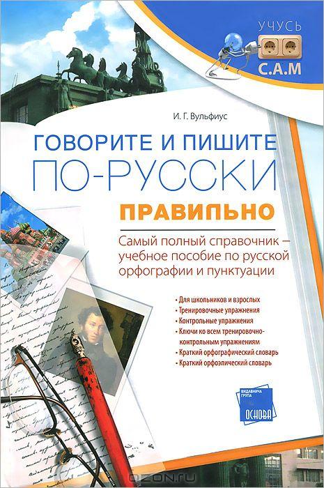 ответы к зач ту по русскому языку и культуре речи