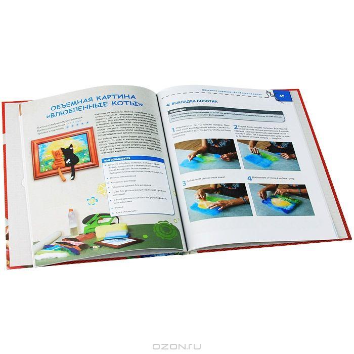 Художественный войлок своими руками. Бижутерия своими руками (комплект из 2 книг + 2 DVD-ROM), Екатерина Хошабова, Анна Мещеряко