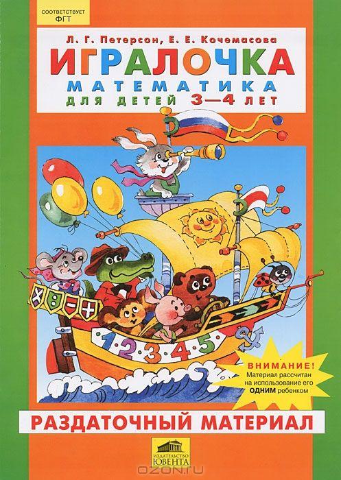 Игралочка. Математика для детей 3-4 лет. Раздаточный ...