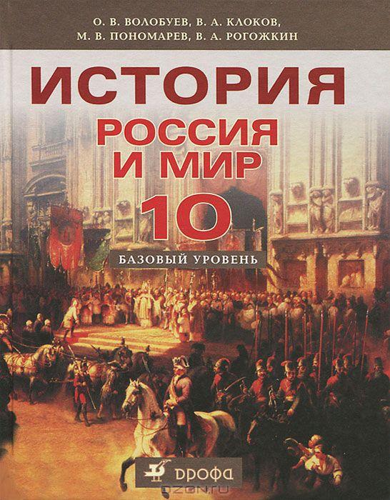 Решебник Россия и Мир 10 Класс О.в. Волобуев