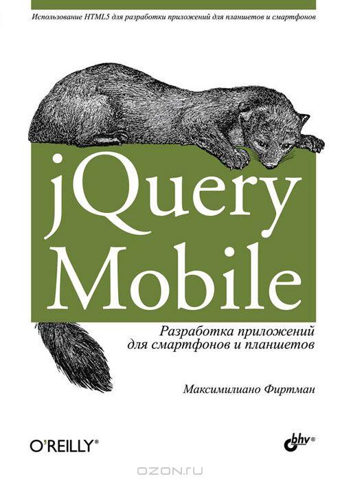 http://tvkniga.ru/cover/jq/jquery-mobile-razrabotka-prilojenij-dli-smartfonov-i-planhetov.jpg