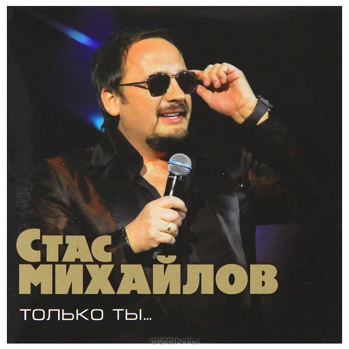 Стас Михайлов клипы песен смотреть онлайн бесплатно