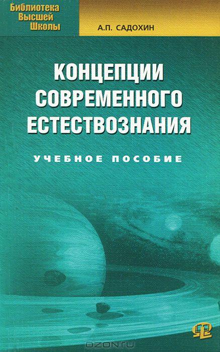Концепция Естествознания Книгу Бесплатно Грушевицкая Пдф