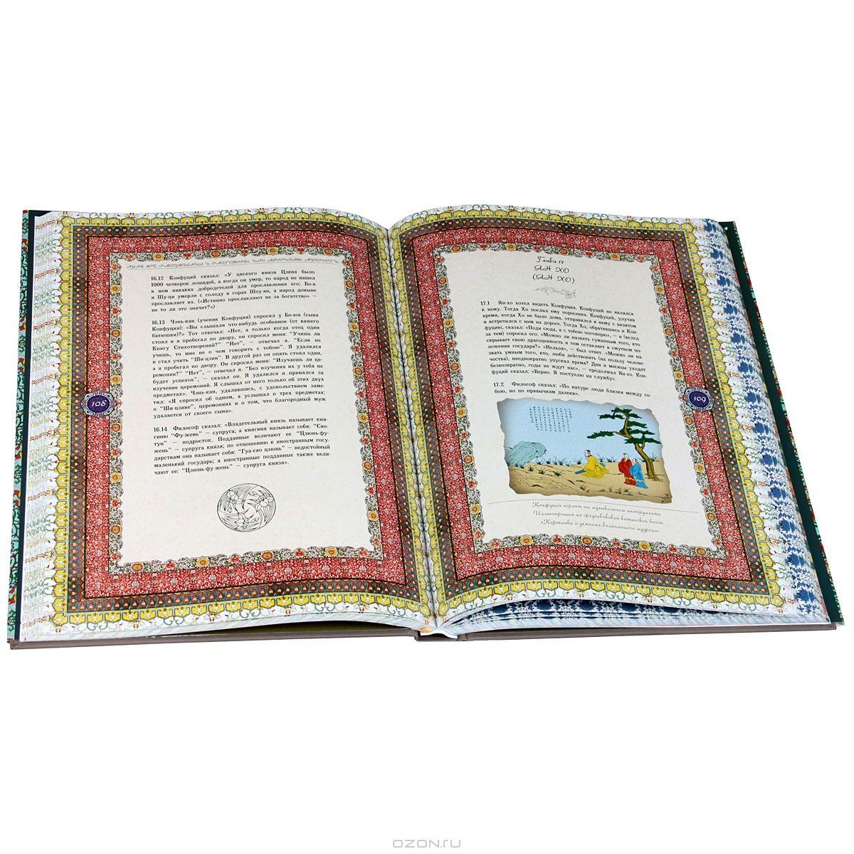 Книгу Лунь Юй Древнекитайская Философия
