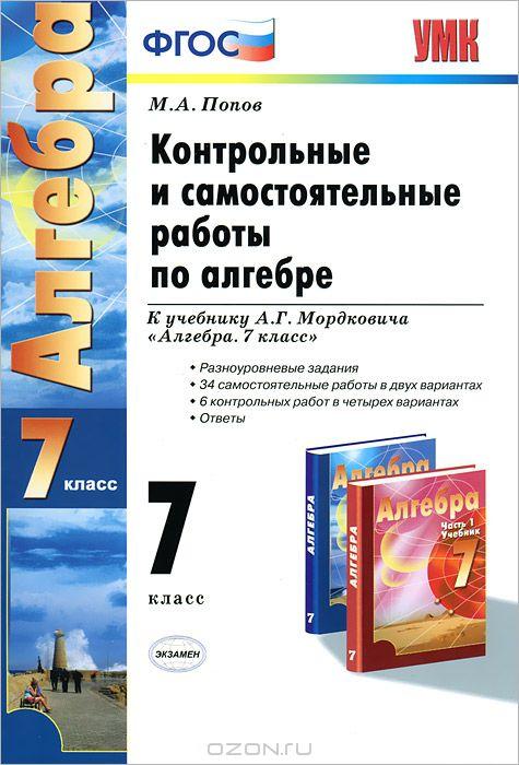 Гдз Готовые Домашние Задание по Алгебре 7 Класс