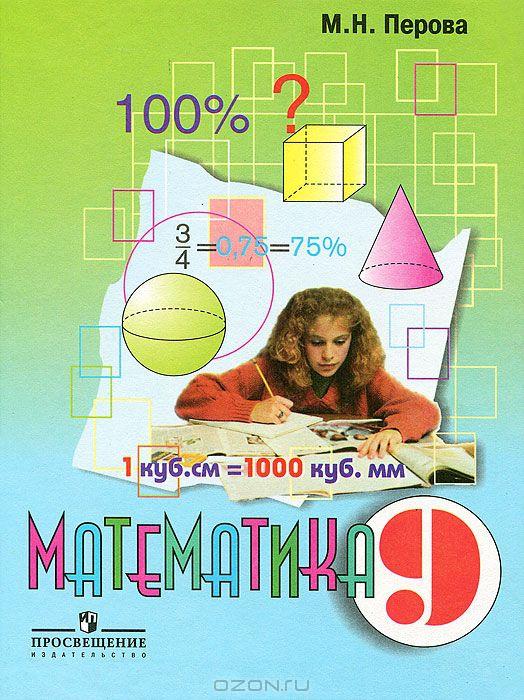Математика 9 класс огэ 2016 онлайн тесты - 3cd