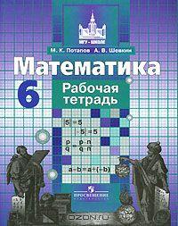 Тетрадь Тренажёр по Математике 5 Класс Бунимович Решебник ГДЗ