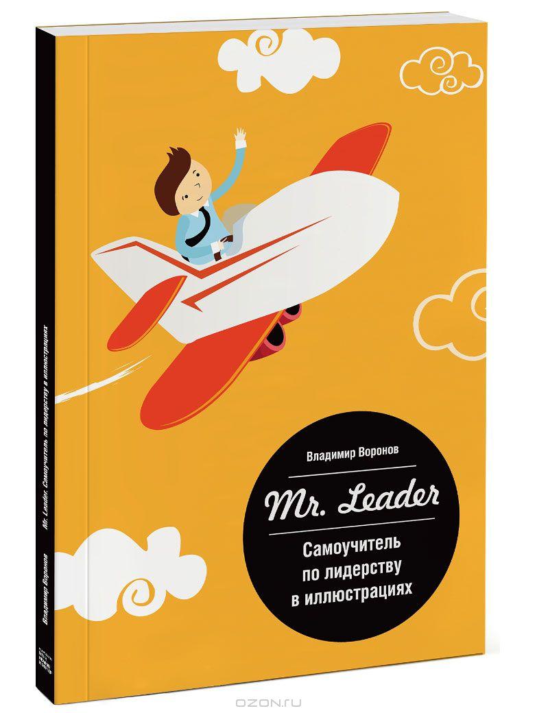 http://tvkniga.ru/cover/mr/mr-leader-samouhitel-po-liderstvu-v-illustraciih.jpg