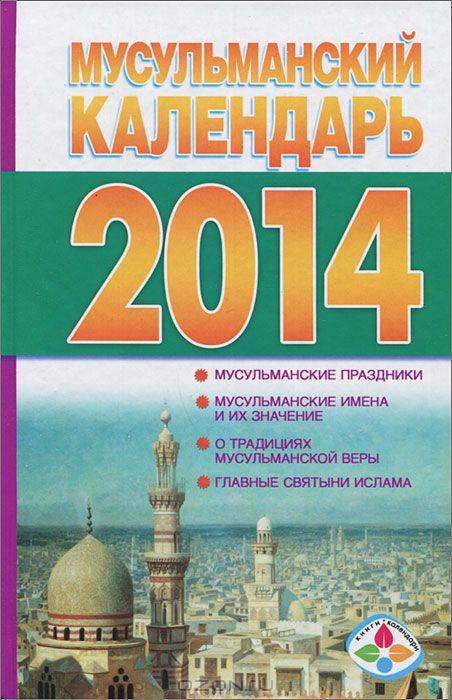 Resim arama hizmeti sayesinde tüm netden bulunan islam kalendari 2014 ...