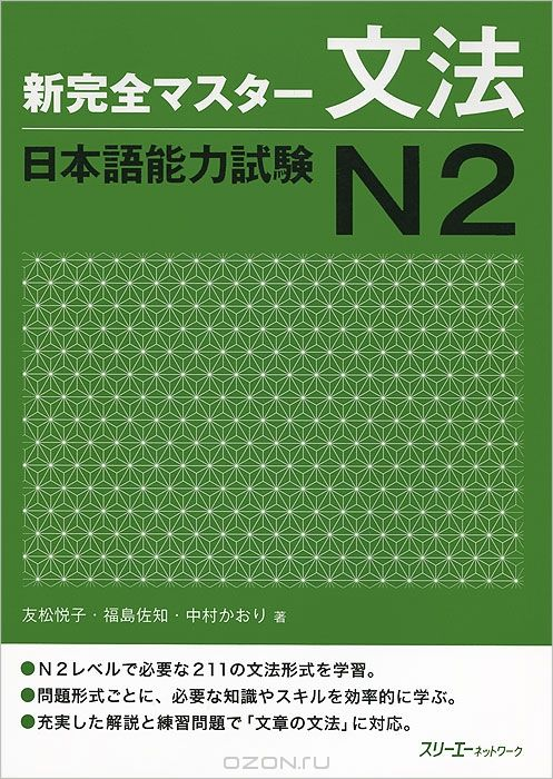 New Complete Master Series: The Japanese Language Proficiency Test N2: Grammar