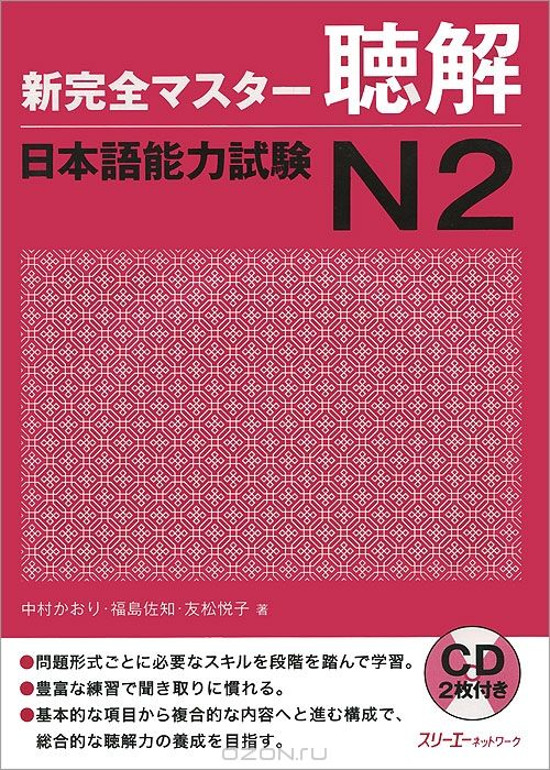 New Kanzen Master: Listening Japanese Language Proficiency Test №2 (+ 2 CD-ROM)