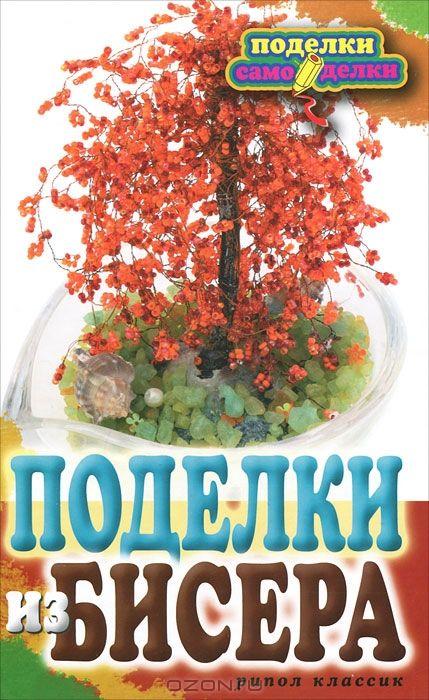 Поделки из бисера, Е. А. Шилкова - Единственное предложение.  Только у нас.  Качайте с удовольствием, разрешенно всем...