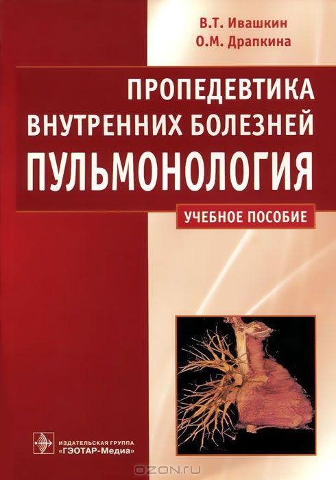 Национальное руководство по пульмонологии скачать бесплатно pdf
