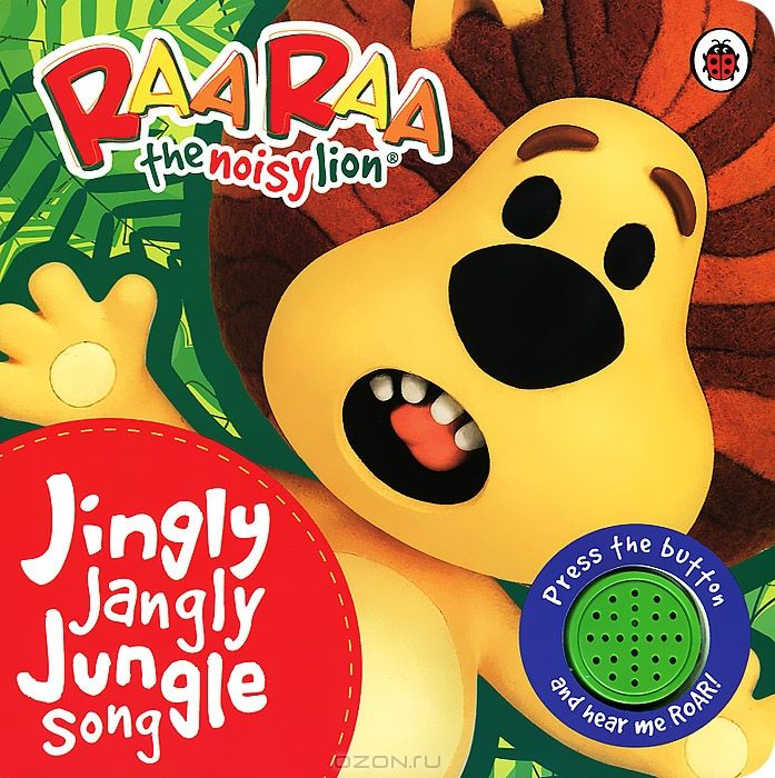 Raa Raa the Noisy Lion: Jingly Jangly Jungle Song. Книжка-игрушка