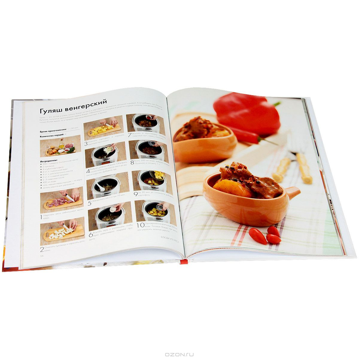 книга рецептов к мультиварке поларис рмс 0517 ад