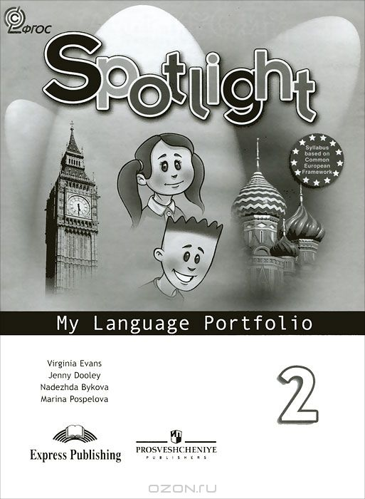 Spotlight 2: My Language Portfolio / Английский язык. 2 класс. Языковой портфель