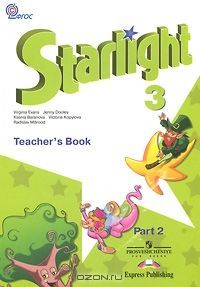 Starlight 3: Teacher's Book: Part 2 / Звездный английский. 3 класс. Книга для учителя. В 2 частях. Часть 2