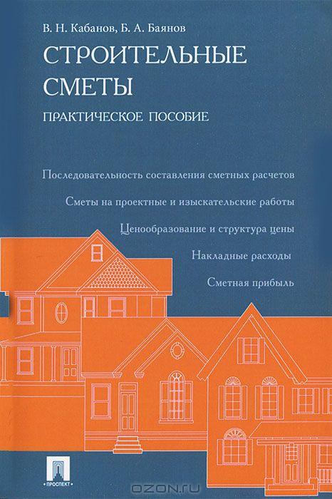 Строительные сметы. Практическое пособие, В. Н. Кабанов, Б. А. Баянов