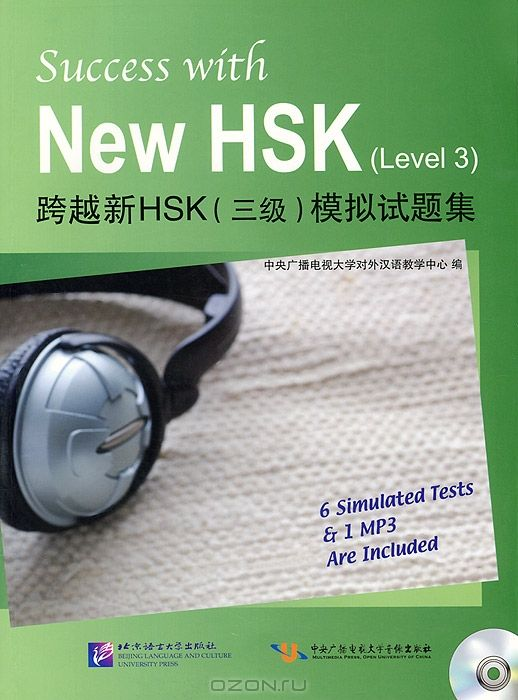 Success with New HSK: Level 3 (+ CD)