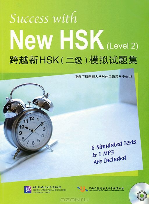 Success with New HSK: Level (+ CD)