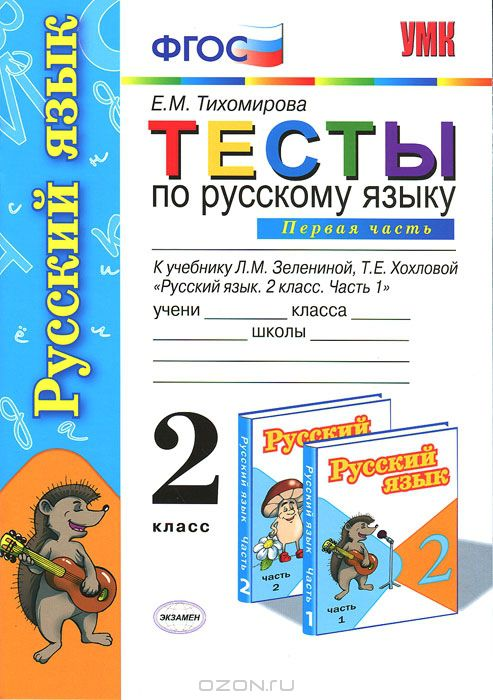 Тесты по русскому языку - ac
