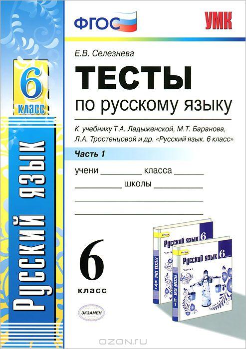 ответы на тесты по русскому языку сергеева 6