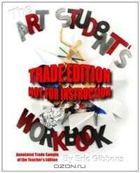 The Art Student's Workbook : Trade Edition: Annotated Trade Sample of the Teacher's Edition (Volume 1)