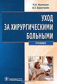 Уход За Хирургическими Больными Учебник Скачать Бесплатно