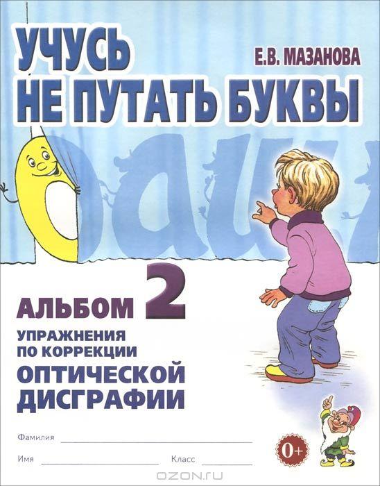 Мазанова Учусь Не Путать Звуки