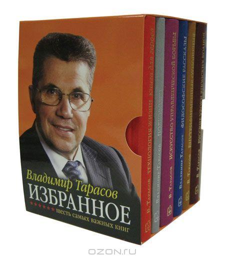 Тарасов Владимир - слушать аудиокниги автора онлайн