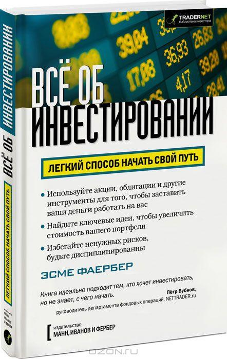Бинарные опционы для начинающих книга