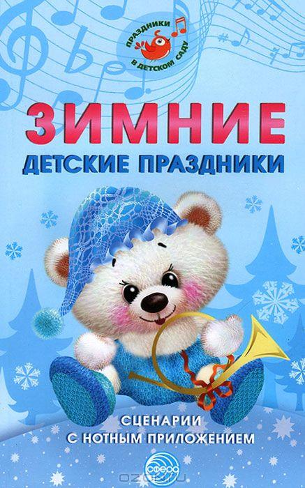 Зимние детские праздники сценарии с